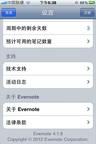 3gs-evernote