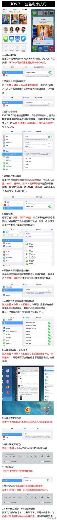 iOS 7 的省电技巧