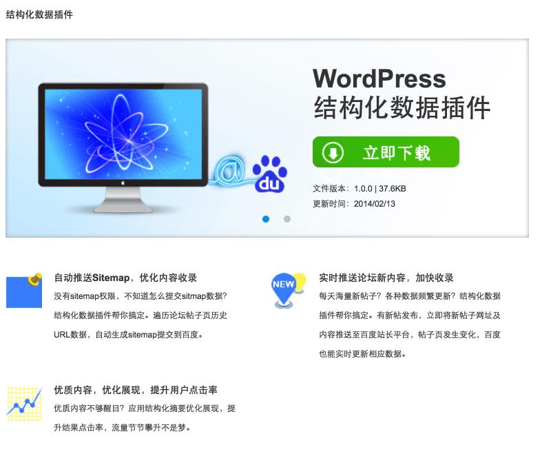 百度Wordpress sitemap
