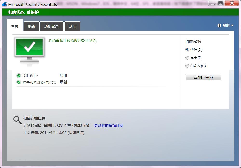 MSE微软杀毒软件