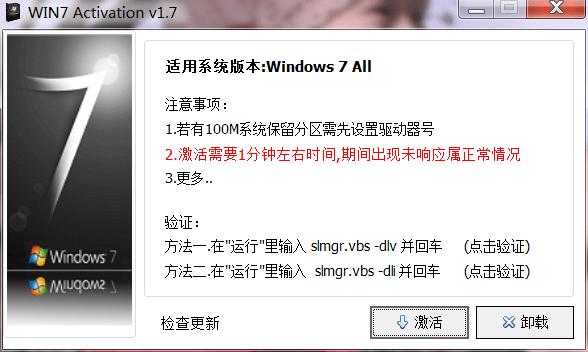 win7激活