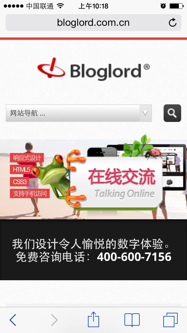 bloglord-m 博霸手机网站建设,响应式设计
