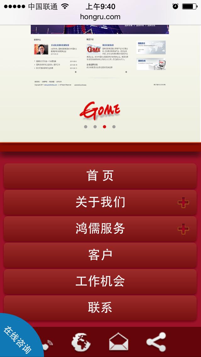 hongru-m 新鸿儒网站建设手机网站