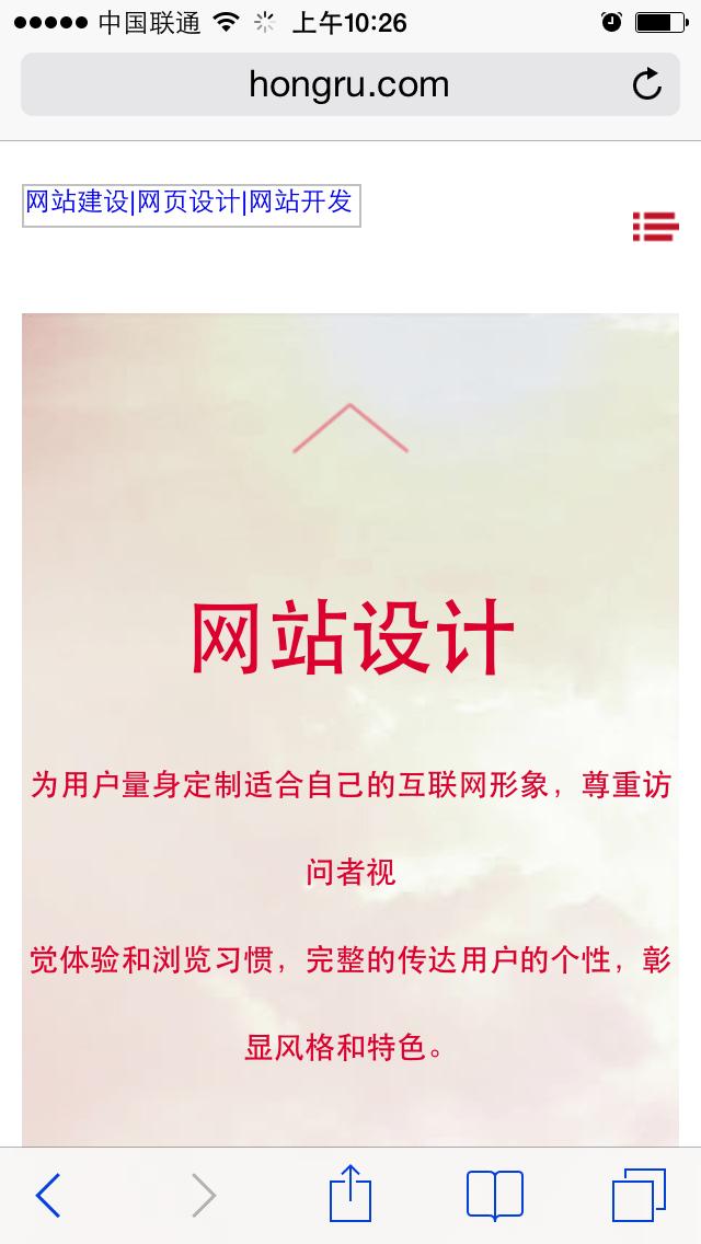 hongru-m2 新鸿儒网站建设手机网站响应式
