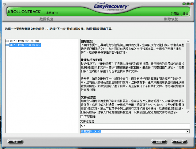 EasyRecovery Professional4