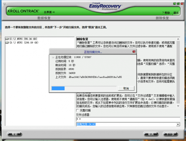 EasyRecovery Professional5