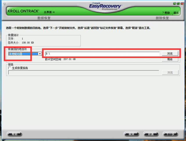 EasyRecovery Professional7