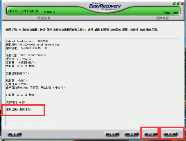 EasyRecovery Professional8