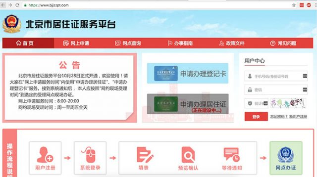 北京居住登记卡在线办理