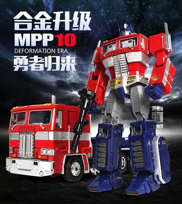 挑选变形金刚擎天柱 MPP10和 MP10
