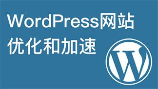 WordPress 网站全面加速视频教程