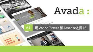 用 WordPress 和 Avada 做网站视频教程