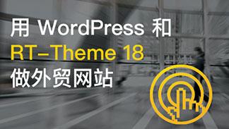 用WordPress 和 RT-Theme 18做外贸网站视频教程