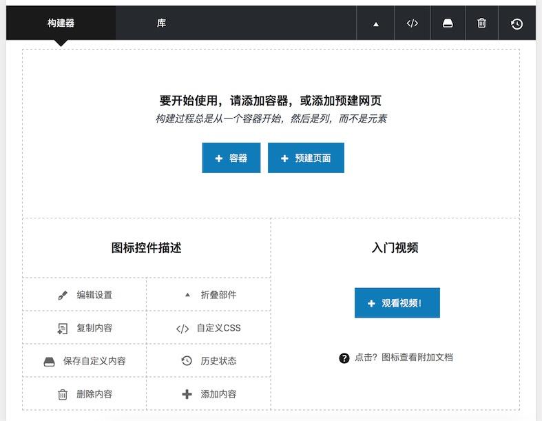 Avada中文翻译注意事项&安装方法&翻译前后对比(Avada5.1.6汉化) - Avada cn1