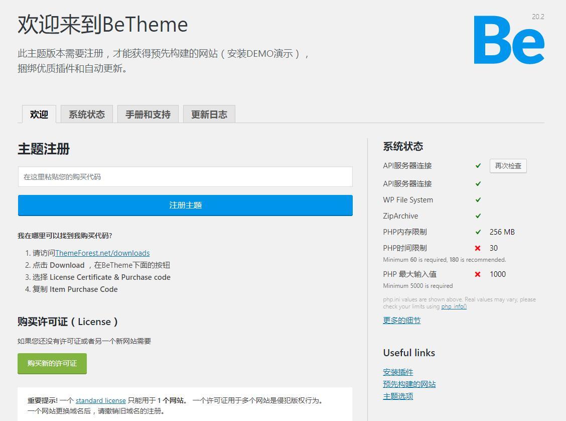 WordPress主题BeTheme V20.2 汉化包发布 - BeTheme zhcn