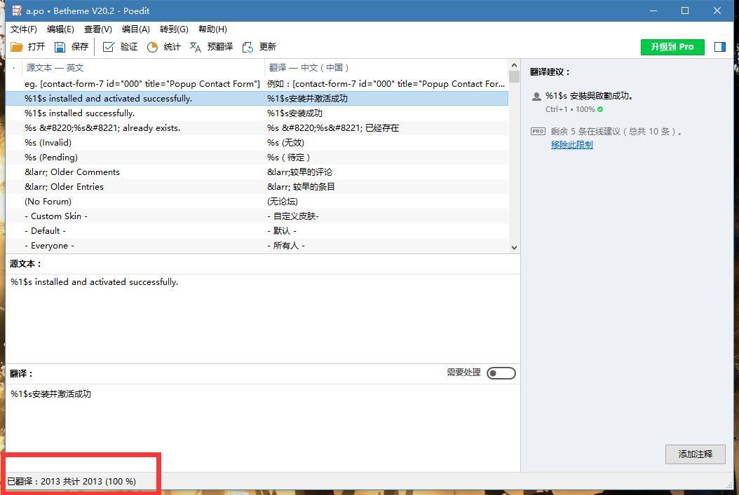 WordPress主题BeTheme V20.2 汉化包发布 - BeTheme zhcn3