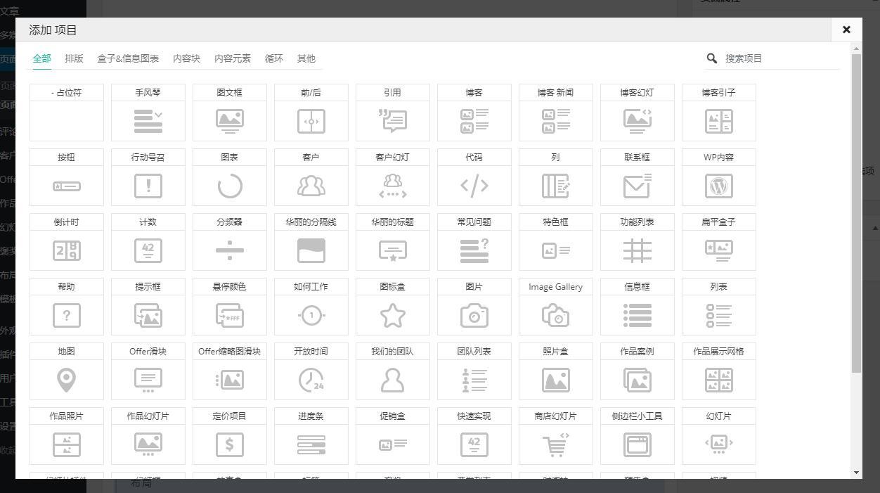 WordPress主题BeTheme V20.2 汉化包发布 - BeTheme zhcn5
