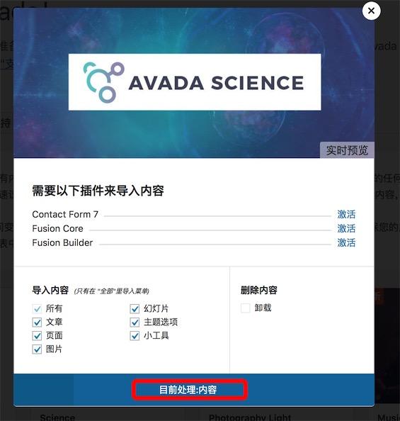 WordPress主题Avada5.2 中文版发布 - avada5.2cn 2