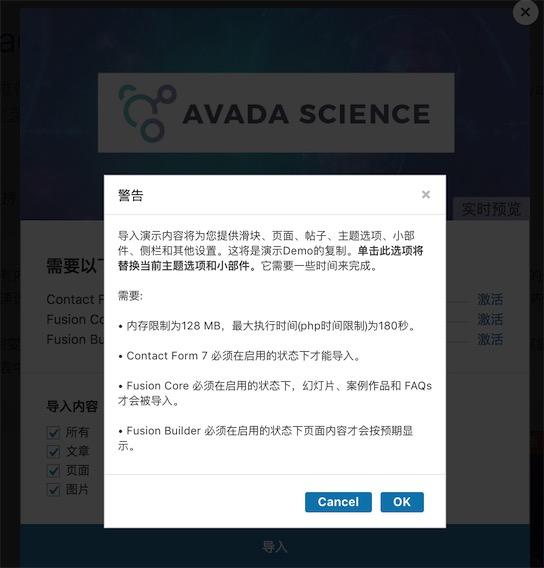 WordPress主题Avada5.2 中文版发布 - avada5.2cn 3