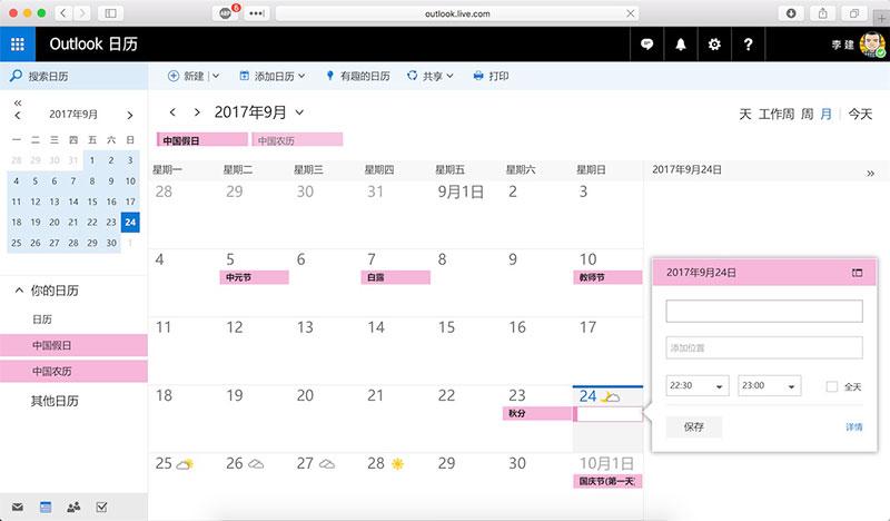 如何让MacBookPro电脑与华为安卓手机同步日历 - huawei