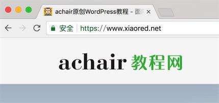 WordPress全站添加SSL免费证书开启HTTPS(achair经验分享) - QQ20180110 160401