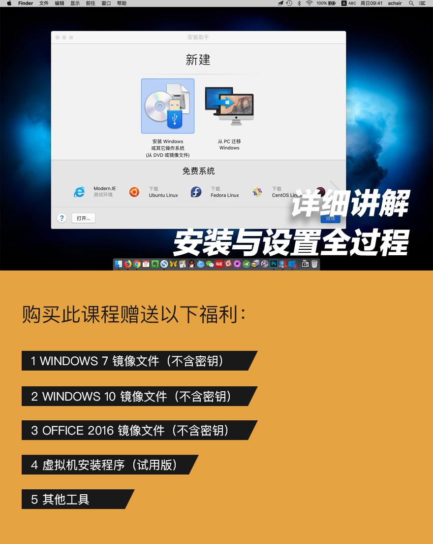 《苹果Mac电脑虚拟机安装Win7和Win10、Office2016教程》PD虚拟机教程 - mac 02