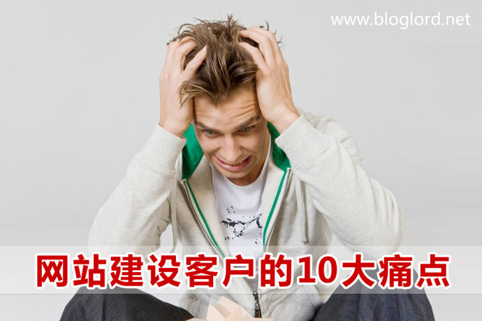 选择网站建设服务商的十大痛点 - 10tongdian