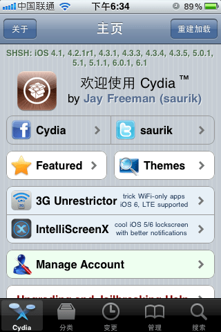 iPhone 3GS 优化,能用到2014年 - 3gs cydia