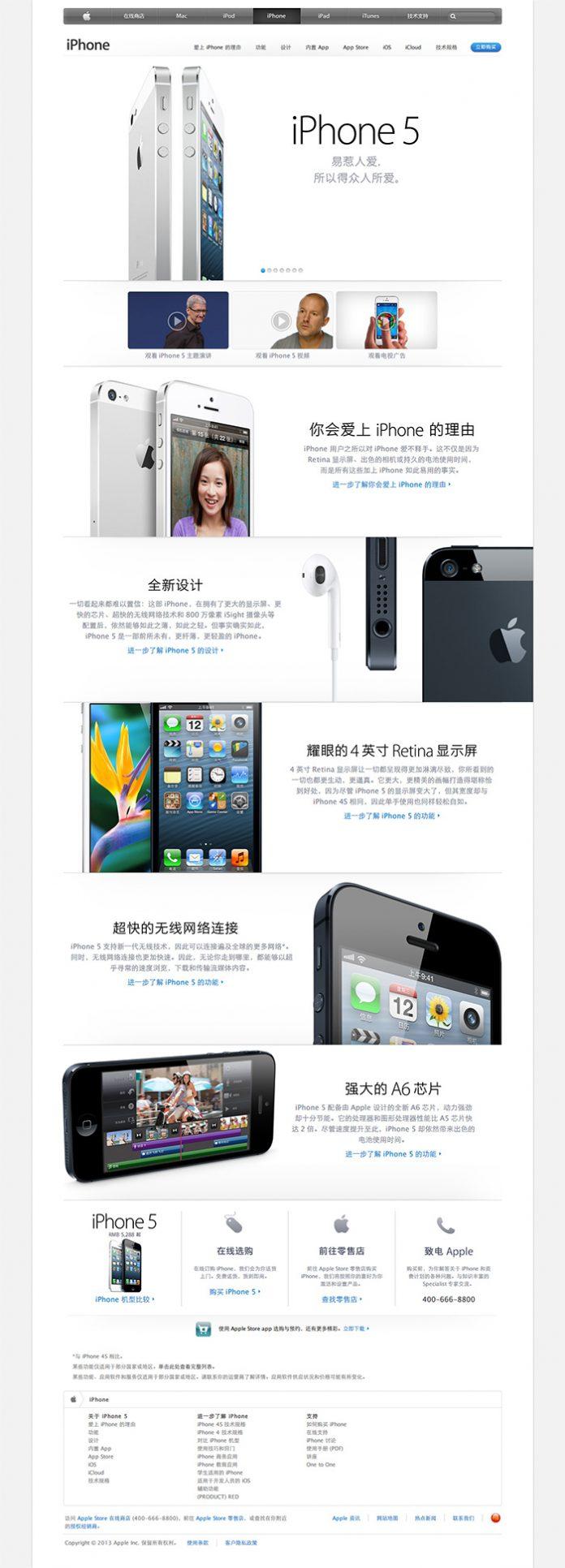 iPhone5 的文案真NB - iphone1