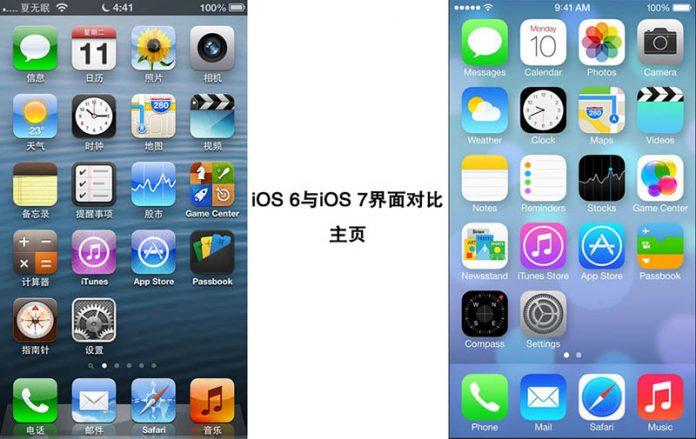 iOS 6 与 iOS 7 细节对比图 - ios67