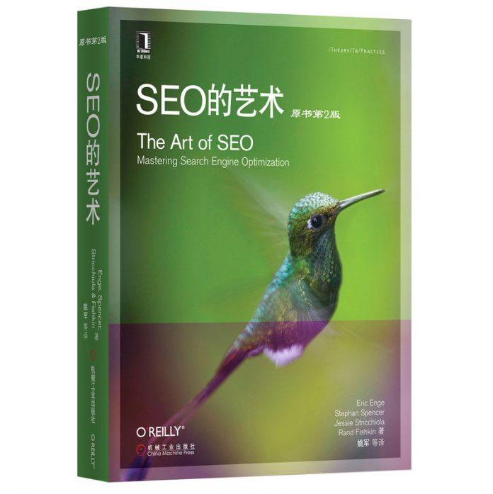 顶级SEO人员告诉你:10大影响SEO排名的因素 - the art of seo