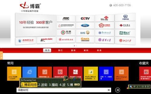 Win8中文输入法现状评测 - win8 input