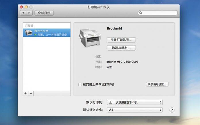 Mac OS X 10.9.1成功使用Windows共享打印机(Windows7和WinXP都成功) - print for Mac