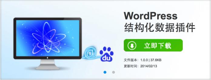 百度官方出Wordpress 提交Sitemap插件 - QQ20140328 2