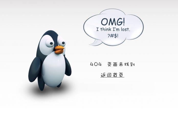 通用的404页面(包括psd原文件和切好可用的Html页面) - 404