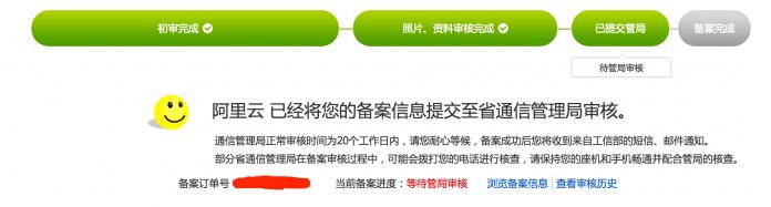 关于网站备案的44个问题 - achair整理的网站手册 - QQ20140614 1@2x1