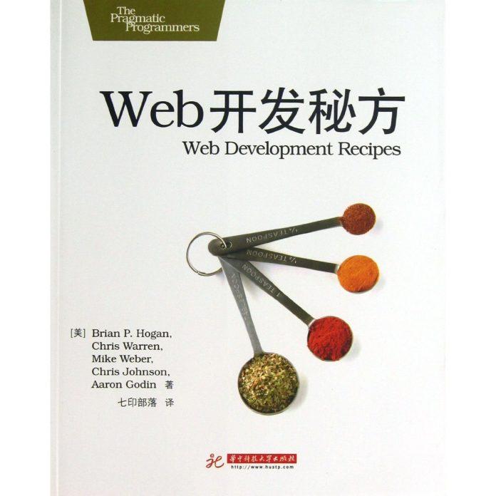 推荐一本书《Web开发秘方》 - Web Development Recipes