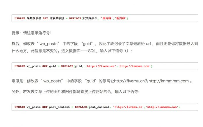 WordPress 更换域名后数据库批量处理 - wordpress mysql domain