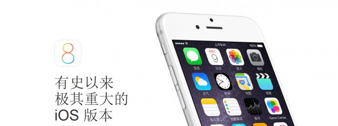 iOS8 GM版升级手册及体验报告 - 2014 09 11T00 56 56.367Z