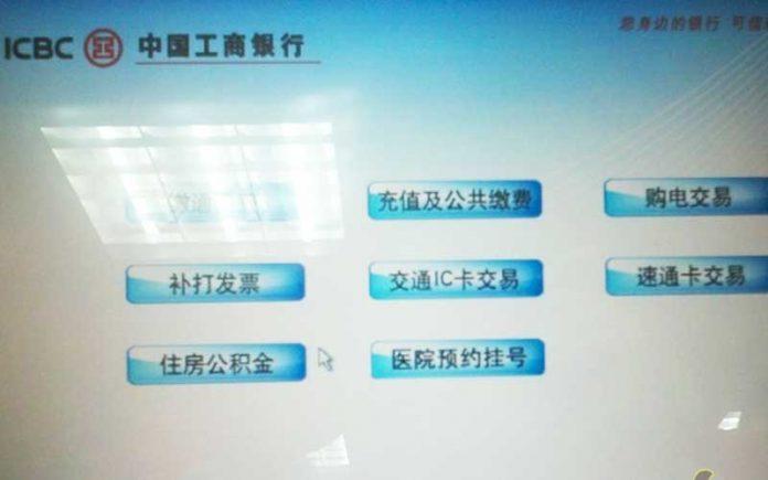 亲身体验自助式交通违章交罚款(北京通州) - fakuan