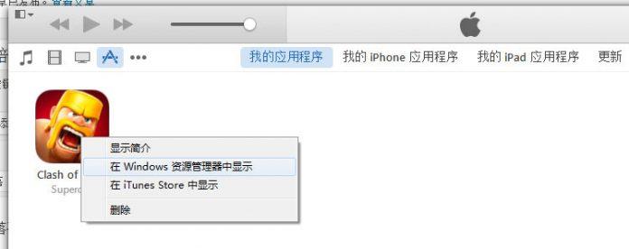《部落冲突coc》在iPad1代等老iOS上更新安装方法 - coc711