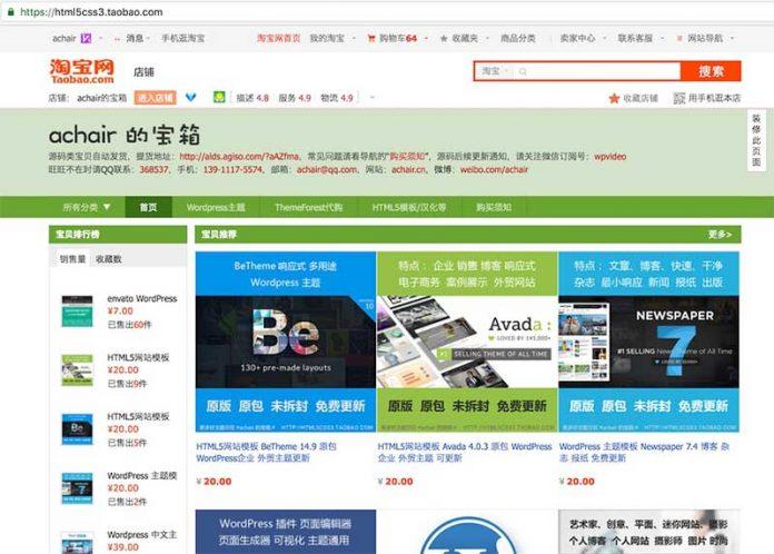 关于主题源码的技术支持(淘宝店) - achair taobao
