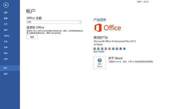 32位Office2010、64位Office2013和Mac Office2016 (achair分享) - office2013