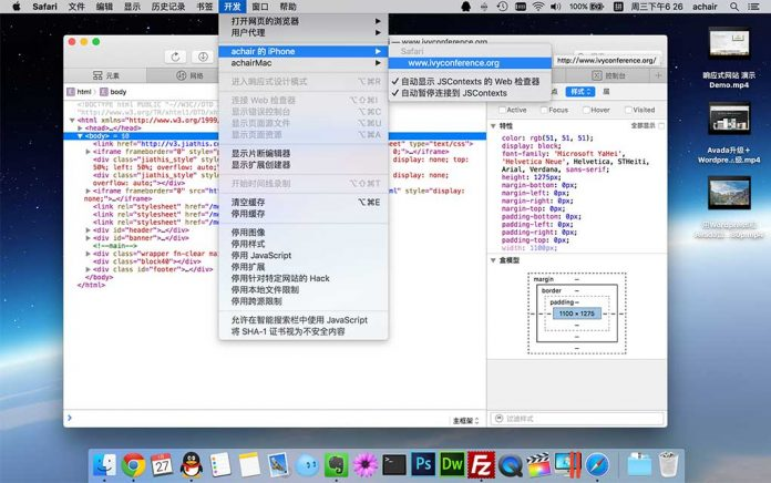如何调试 iPhone Safari 浏览器 的CSS兼容问题 - iphone safari