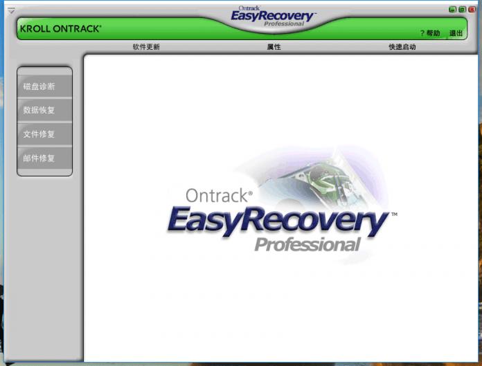 恢复移动硬盘消失的文件 - achair经历 - EasyRecovery Professional2