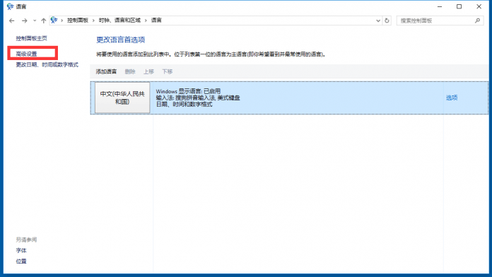 Win10 使用Ctrl+空格 切换中英文输入法 - ctrl3