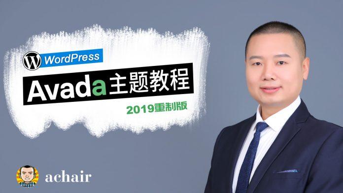 活动:《Avada主题课程》 买一赠三 - achair2019 avada