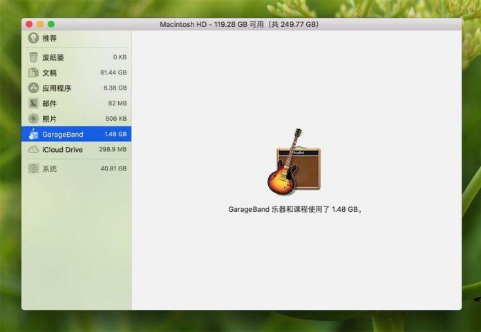 MacOS 10.12  Sierra 磁盘空间管理删除GarageBand乐器和课程 - MacOS1