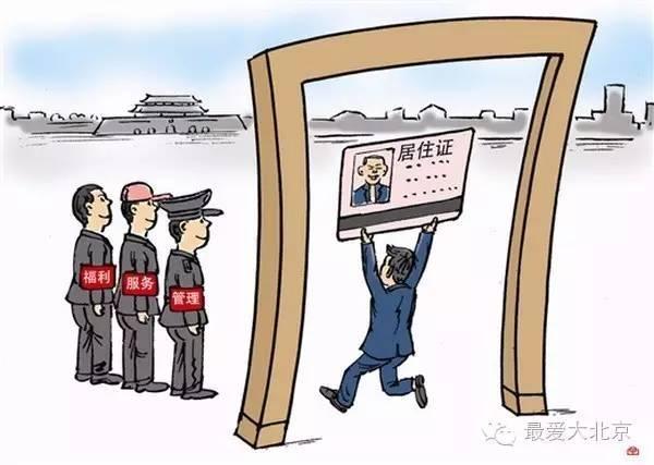办理《北京居住证》全程报道及相关问题分享 - juzhuzheng