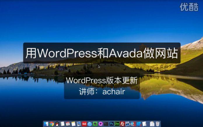如何升级Wordpress 新版本 - wordpress up